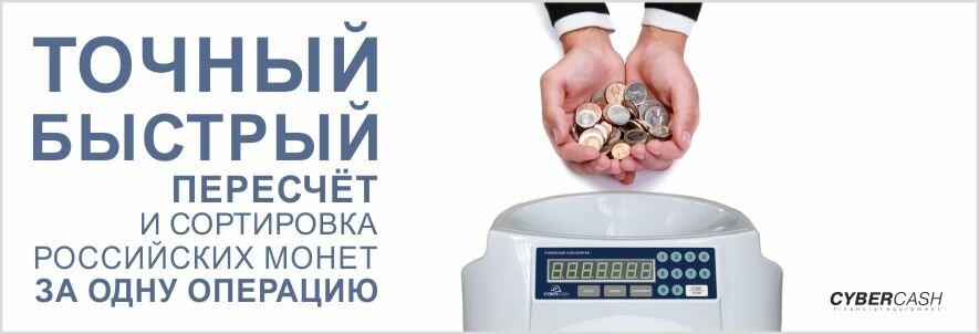 Счётчик сортировщик Российских монет CYBERCASH COIN SORTER